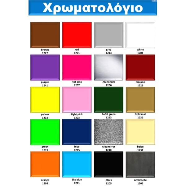 Χρωματολόγιο Προφίλ Αλουμινίου