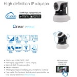 BENDER Wireless Indoor HD P/T IP Κάμερα C7824wip H.264